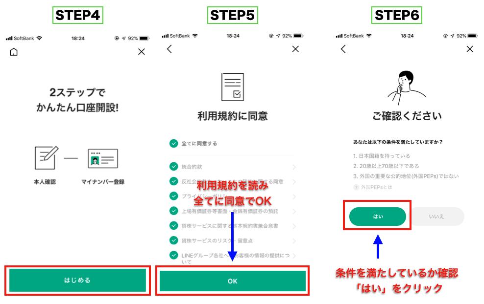 LINE証券口座開設手順2