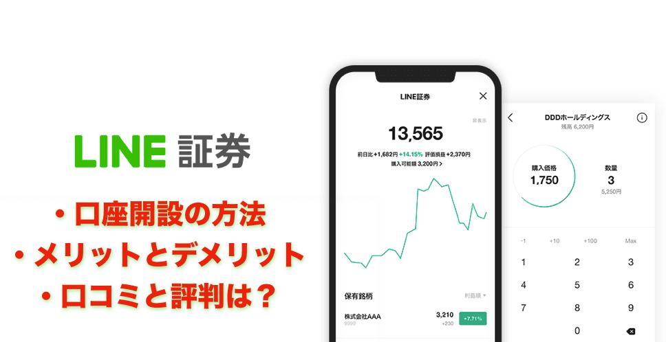 LINE証券の始め方を解説!! 初心者がLINE投資をすべき3つのメリット