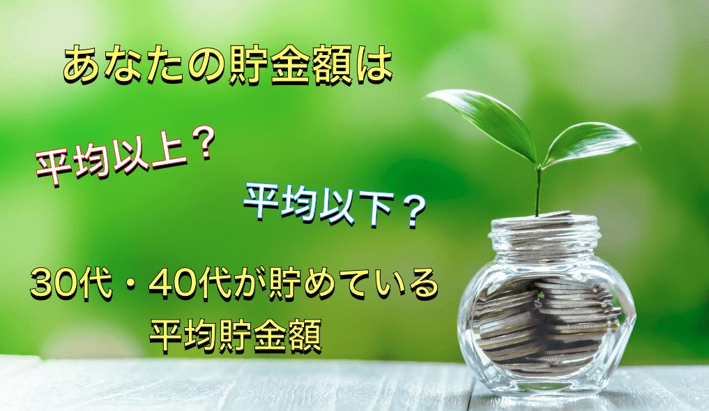 30代・40代の平均的な貯金額はいくら? 貯蓄額で分かる理想と現実