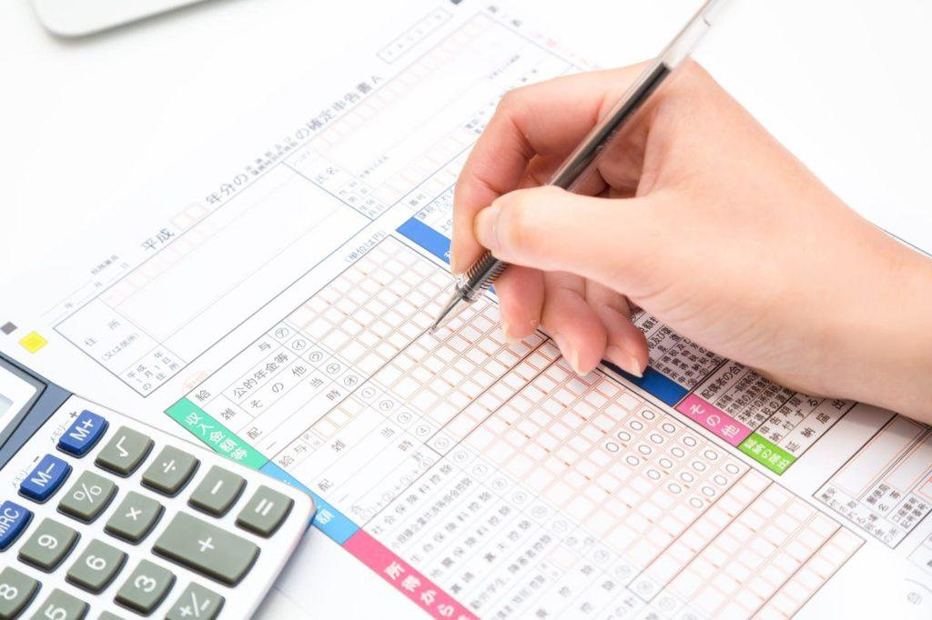 退職金の税金