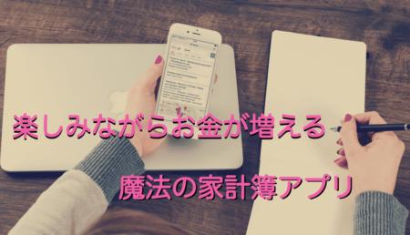 オススメの家計簿アプリ