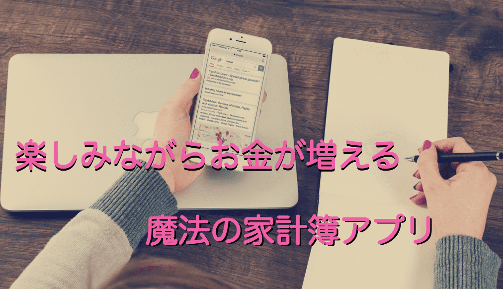家計簿をスマホアプリで簡単記録! 続けられる人の手間いらずな裏技