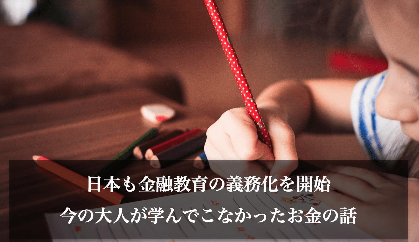 金融教育を日本も義務化?今の大人が知るべき人生で必要な1つの教養