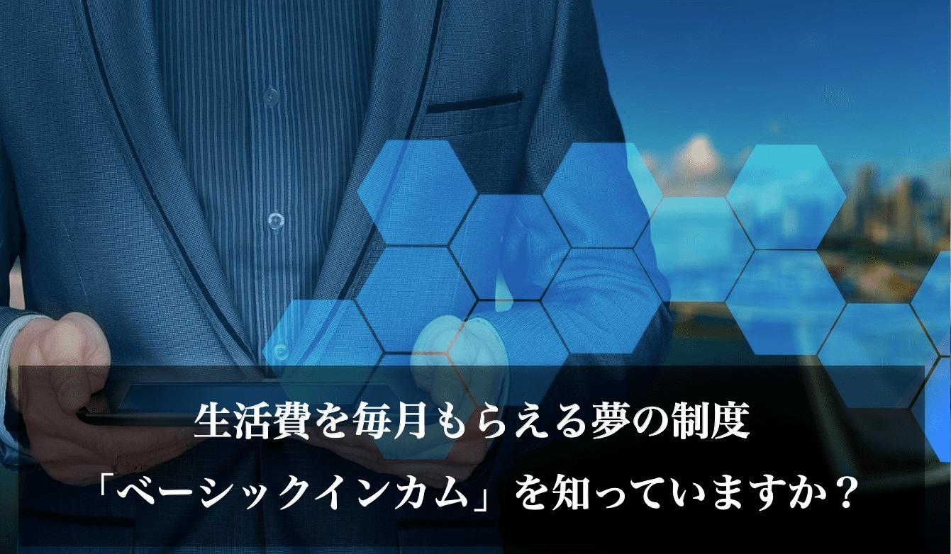 ベーシックインカムとは何? 3つのデメリットで分かる日本導入の可能性