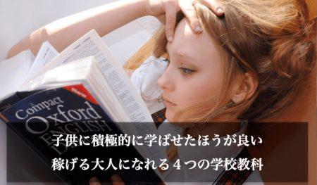 子供の教育