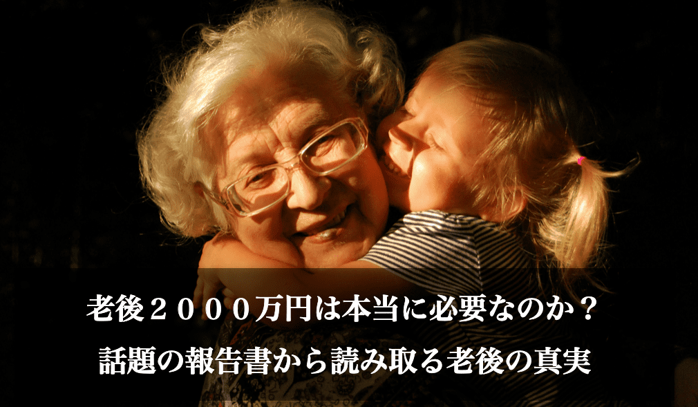 老後2000万円問題とは? 金融庁の報告書から読み解く3つの備え方