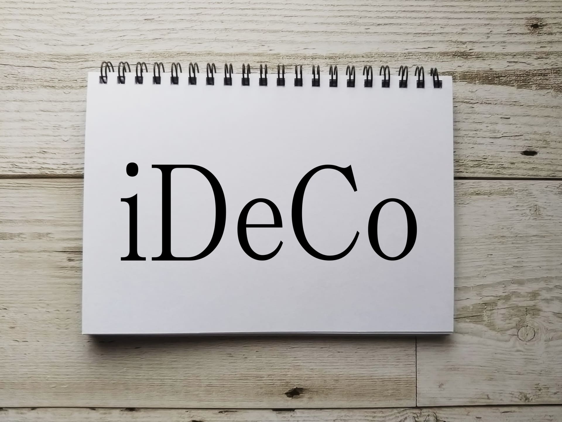 人気のiDeCoに潜む、初心者が知らないとまずい5つの落とし穴